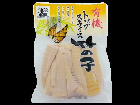 有機トップスライス竹の子