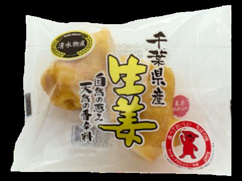 生姜(千葉県産)