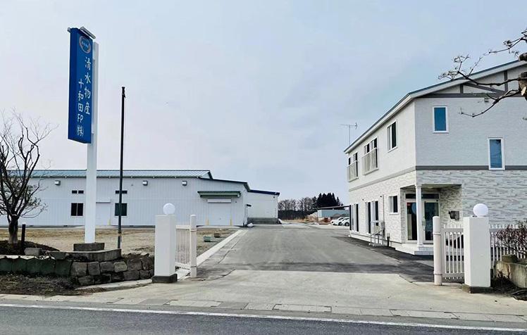 清水物産 十和田工場